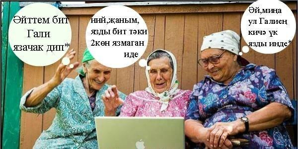 Днем, прикольные картинки с надписями на татарском языке