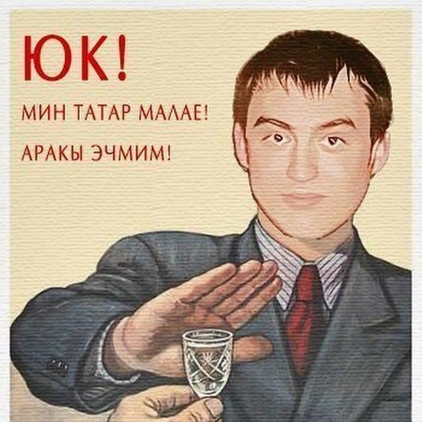 Прикольные картинки о татарах, первым сентября родители