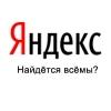 """""""ЯНДЕКС"""" ТАТАРЧА БЕЛӘМЕ?"""