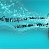 """ЯҢА ГАСЫР"" РАДИОСЫ ТЫҢЛАУЧЫЛАРЫН КОНЦЕРТКА ЧАКЫРА!"