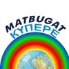 «МАТБУГАТ КҮПЕРЕ» – СЕЗНЕҢ КАЗАНДАГЫ ВӘКИЛЕГЕЗ