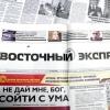 """""""ВОСТОЧНЫЙ ЭКСПРЕСС"""" СОҢГЫ ТУКТАЛЫШТА"""