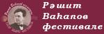 Рәшит Ваһапов фестивале