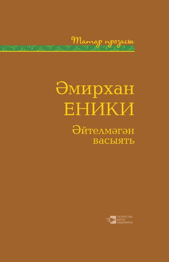 Презентация по татарскому языку 4d8 еники матурлык