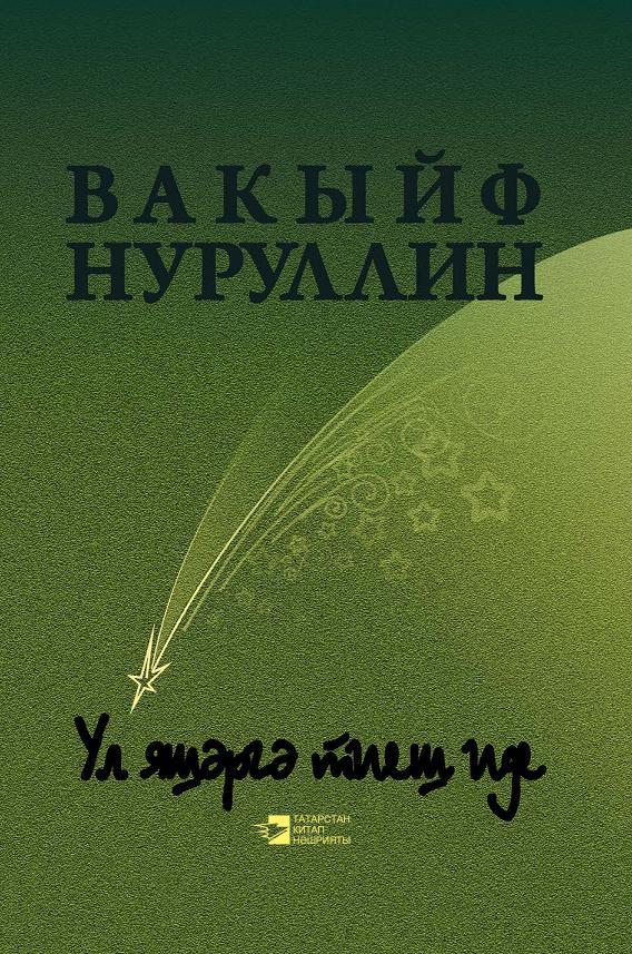 вакиф нуруллин фото