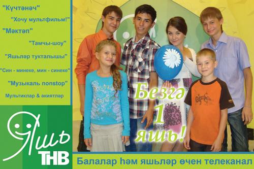 Татарские поздравления на тнв