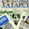 """""""Татарстанда газет-журналларга язылучылар кими"""""""