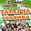 """Казанда """"Язгы татарча солянка"""" булачак!"""