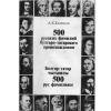 БОЛГАР-ТАТАР ЧЫГЫШЛЫ 500 РУС ФАМИЛИЯСЕ