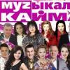 """Казанда """"Музыкаль каймак"""" концерты булачак"""