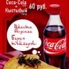 "КЫСТЫБЫЙ + ""COCA-COLA"" (ФОТО)"