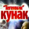 """ТЕГЕННӘН КУНАК"" ФИЛЬМЫ – ФӘЛСӘФИ КОМЕДИЯ"