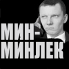 МИН-МИНЛЕК