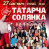 """Татарстан халкын """"Зур сезон ачылышы"""" көтә"""