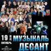 """Музыкаль десант"" онытылмас шоу әзерли"
