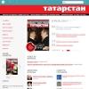 """""""ТАТАРСТАН"""" ЖУРНАЛЫНЫҢ РӘСМИ САЙТЫ АЧЫЛДЫ"""