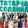 """Концертлар сезонын """"Татарча солянка"""" ача"""
