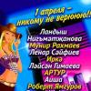 """Көлкеле """"Музыкаль нон-стоп"""""""