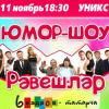 11 ноябрьдә 18.30 УНИКСта «Юмор-шоу»