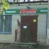 """""""РУБИН"""" КЛУБЫ ҮЗЕНЕҢ """"РЕСТОРАНЫН"""" АЧКАН"""