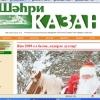 """ШӘҺРИ КАЗАН""НЫҢ ЯҢА САЙТЫ: WWW.SHAHRIKAZAN.COM"