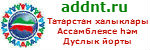 Addnt.ru
