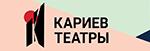 Кариев театры