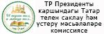 Татар телен саклау һәм үстерү мәсьәләләре комиссиясе