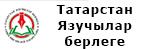 Татарстан Язучылар берлеге
