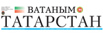 Ватаным Татарстан